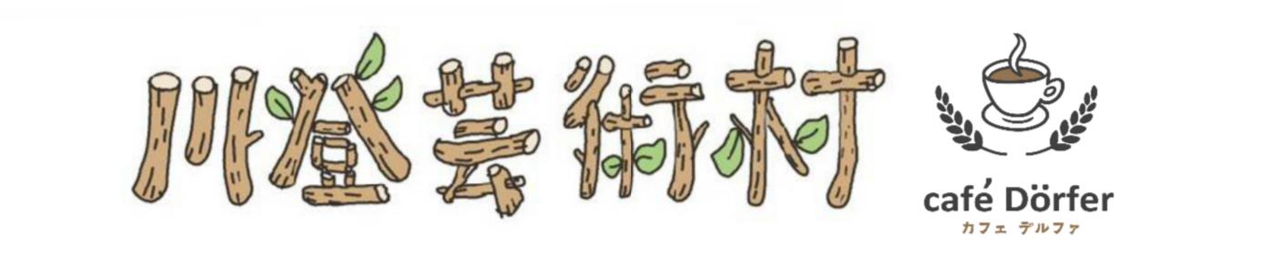 【公式】川登芸術村 HP